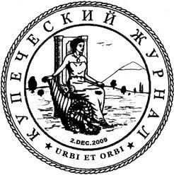 Купеческий журнал