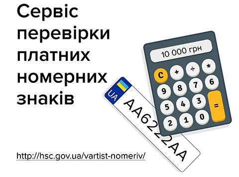 ТСЦ 1845 м. Радомиль інформує: Сервіс перевірки платних номерних знаків