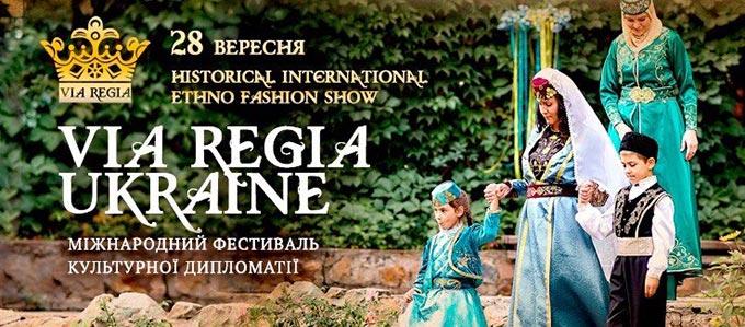 28 вересня у Радомишлі втретє відбудеться міжнародний фестиваль культурної дипломатії «Via Regia Україна»