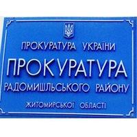Прокуратурою проведено перевірки додержання вимог законодавства у діяльності спеціальних установ Радомишльського РВ УМВС